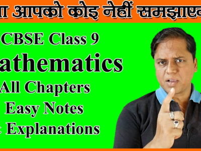 CBSE Class 9th Mathematics Made Easy Copy