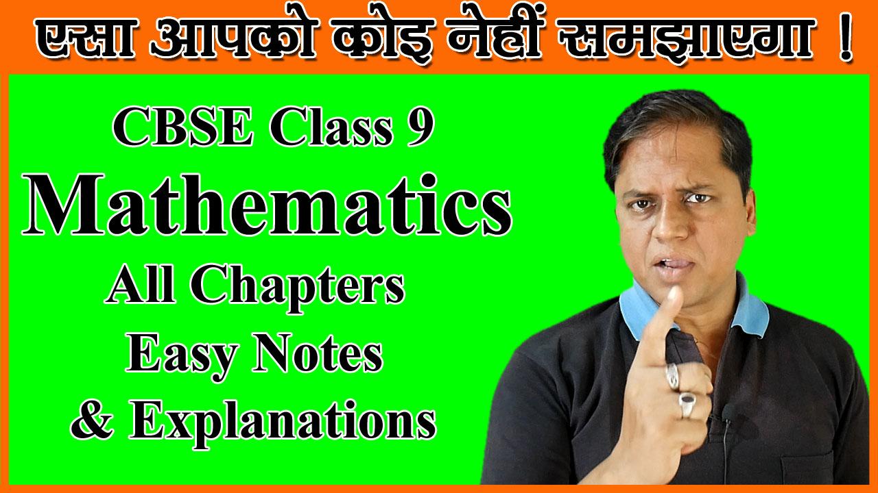 cbse class 9th math