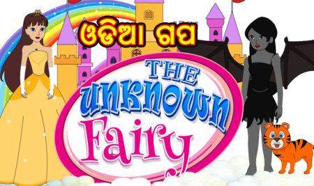 Odia Story Gapa – The Unknown Fairy   Odia Bhuta Gapa   Pisacha Gapa   Odia Moral Story   Odia Fairy Tales   TTRC Cartoon Studio